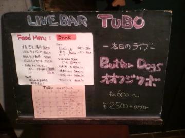 070305oofujitsubo