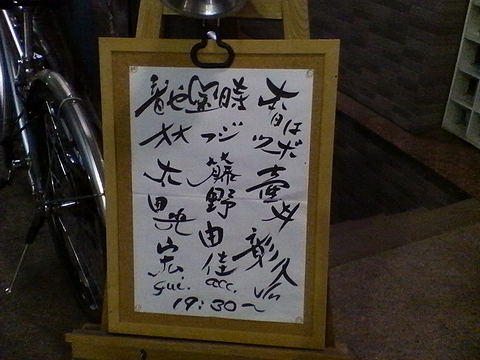 081025oofujitsubo